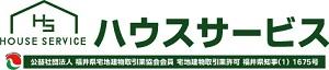 『ハウスサービス』福井県敦賀市の不動産売買、賃貸など住宅情報
